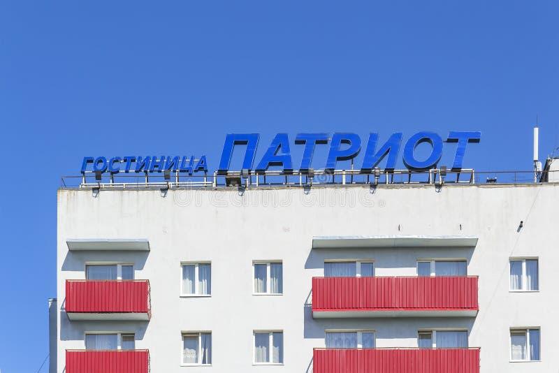 Гостиница патриота стоковая фотография rf