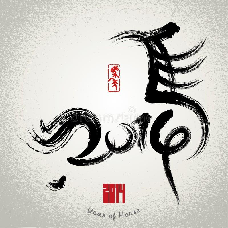 2014: Год вектора китайский лошади бесплатная иллюстрация