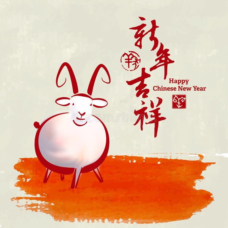 2015: Год Ram, азиатский лунный год вектора китайский иллюстрация вектора