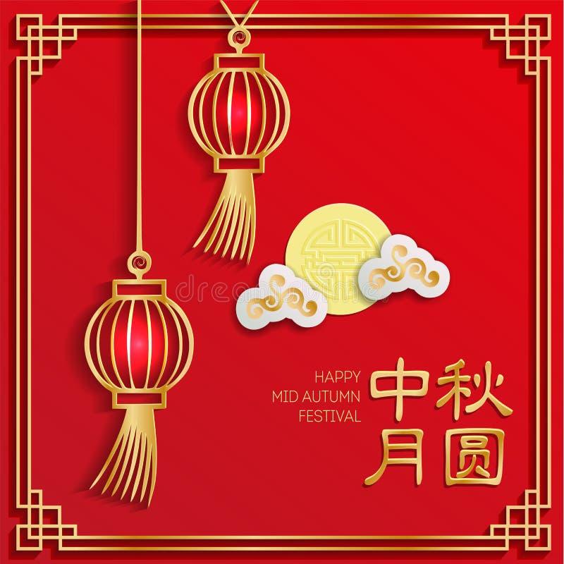 Графики пурпурного вектора бумажные конструируют элементы среднего фестиваля осени Chuseok юани yue qiu Zhong китайских характеро иллюстрация штока