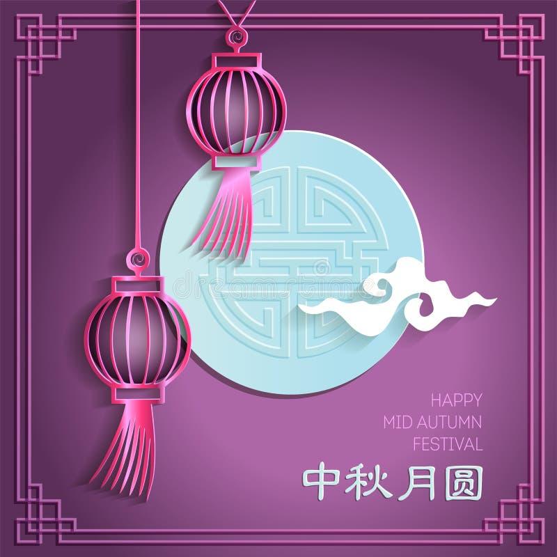 Графики пурпурного вектора бумажные конструируют элементы среднего фестиваля осени Chuseok юани yue qiu Zhong китайских характеро бесплатная иллюстрация