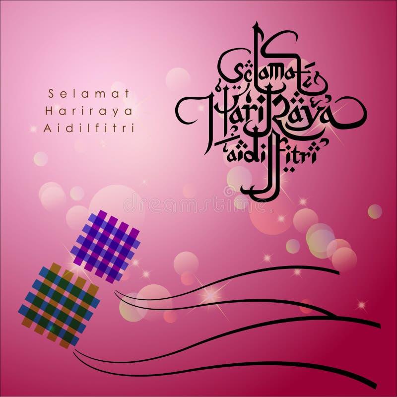 Графический дизайн Aidilfitri Selama Hari Raya Aidilfi иллюстрация вектора
