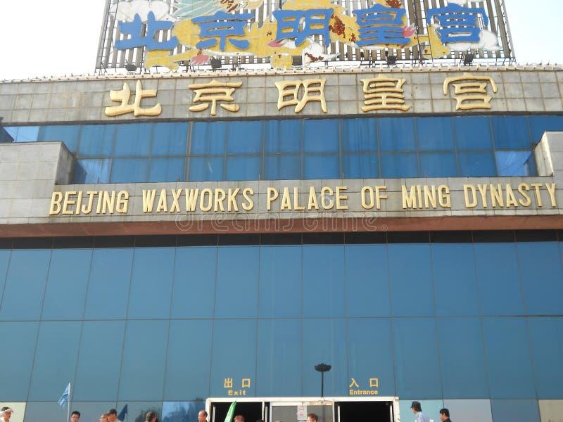Дворец Пекина Ming имперский стоковая фотография rf
