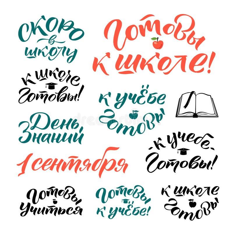 День знания - перевод от русского Назад к иллюстрации каллиграфии вектора школы изолированной на белой предпосылке typography бесплатная иллюстрация