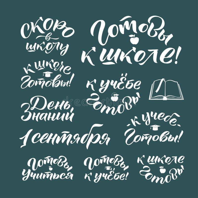 День знания - перевод от русского Назад к иллюстрации каллиграфии вектора школы изолированной на белой предпосылке typography иллюстрация вектора
