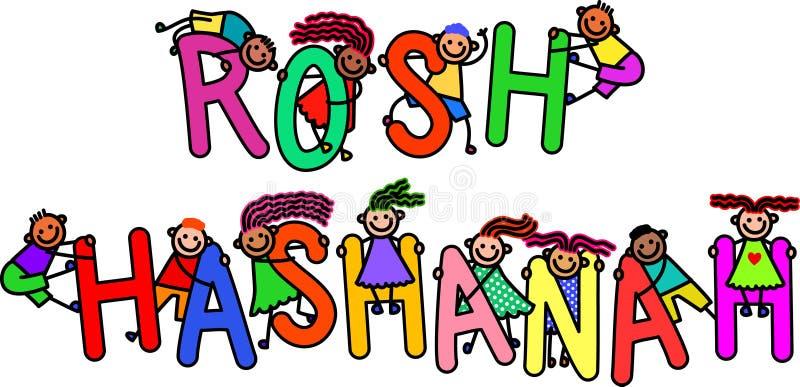 Дети Rosh Hashanah иллюстрация вектора