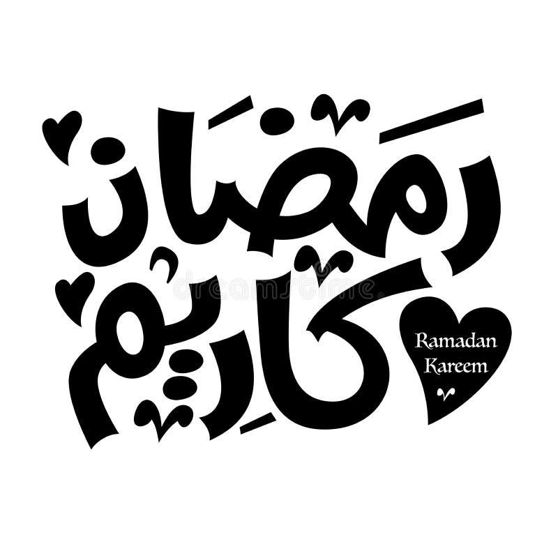 Дизайн вектора каллиграфии Рамазана Kareem арабский бесплатная иллюстрация
