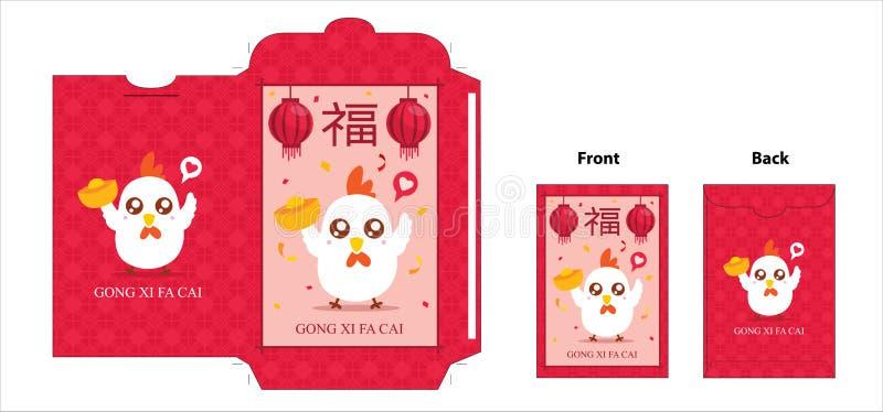 Дизайн китайского Нового Года петуха красный карманный иллюстрация вектора