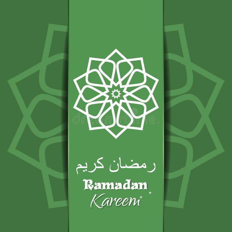 Дизайн плаката Рамазана Kareem иллюстрация штока