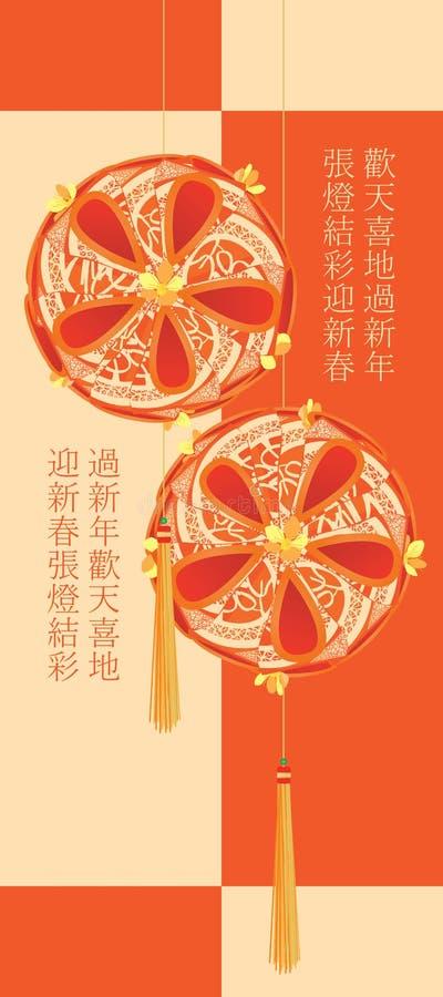 Дизайн плена ang цветка lnatern бесплатная иллюстрация