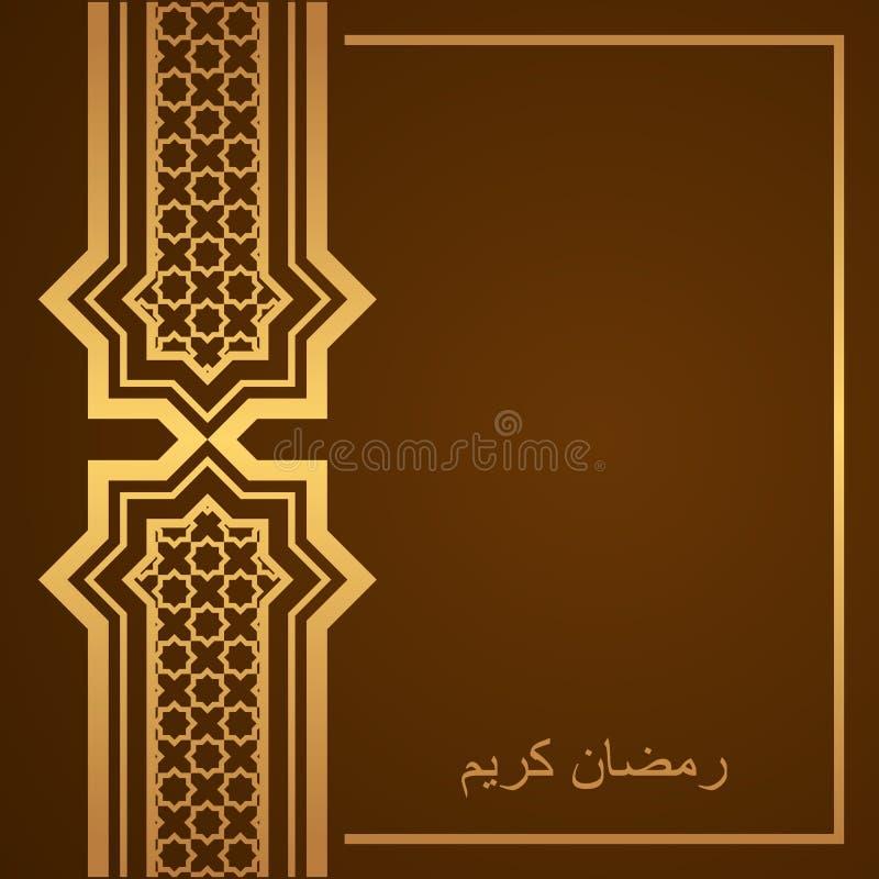 Дизайн ` Рамазана Kareem ` исламский с арабской картиной бесплатная иллюстрация