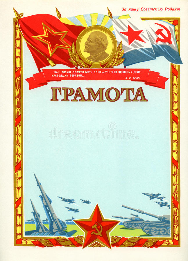 диплом ex старый СССР иллюстрация штока иллюстрации насчитывающей   диплом ex старый СССР иллюстрация штока иллюстрации насчитывающей линия 13437322