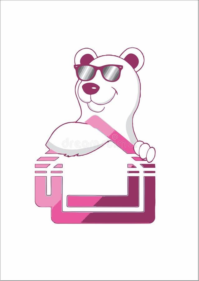 Домашний медведь бесплатная иллюстрация