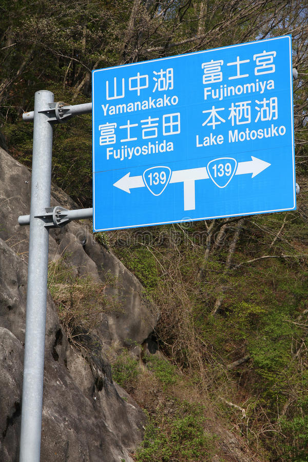 дорога японии направлений стоковые изображения