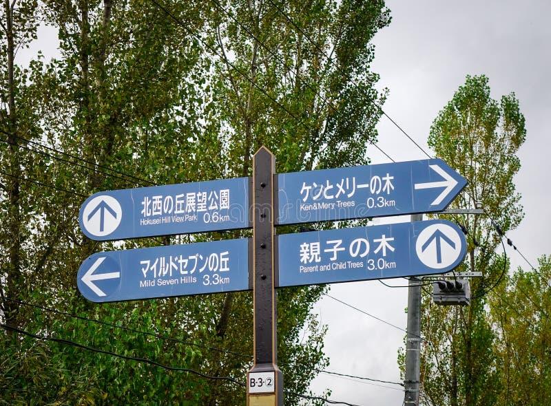 Доски знака на посёлке Biei, Японии стоковые фотографии rf