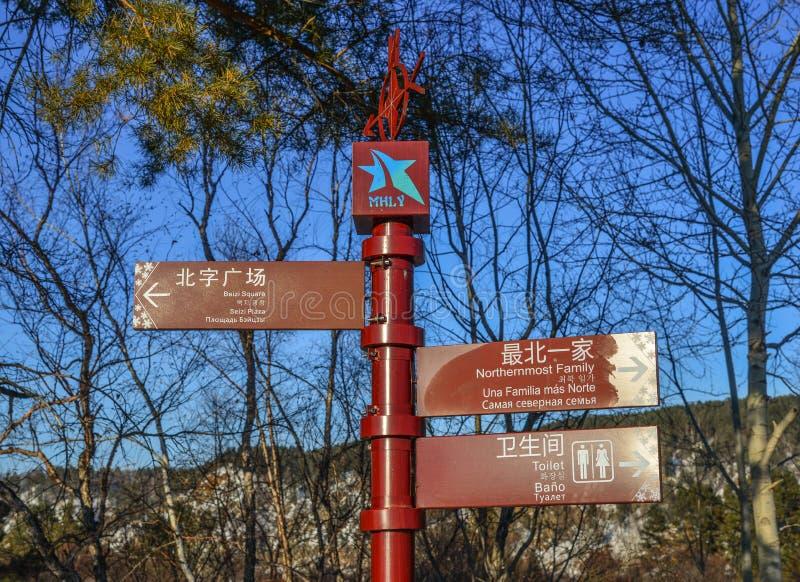 Доски направления на парке зимы стоковая фотография