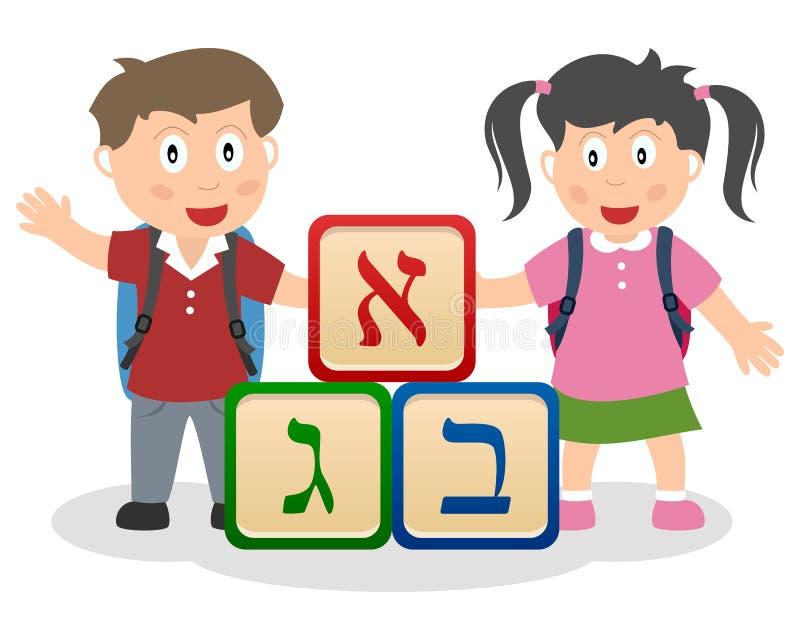 Древнееврейские дети уча алфавит иллюстрация вектора