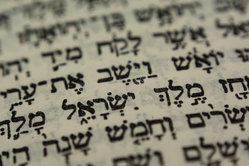 Древнееврейский текст в библии стоковое изображение