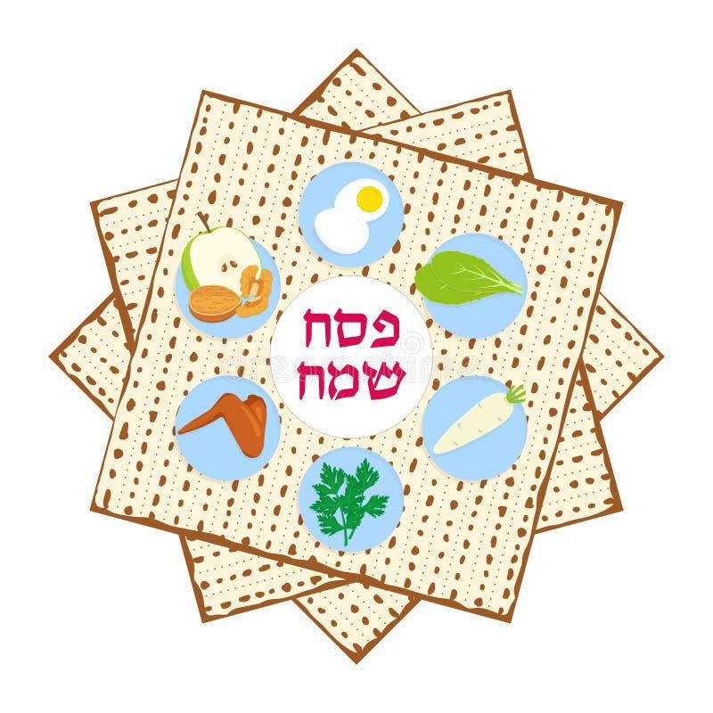 Еврейский праздник еврейской пасхи, еврейская пасха Seder иллюстрация вектора