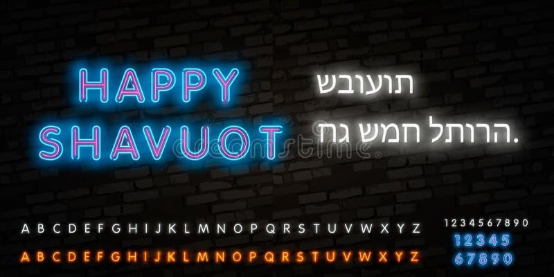 Еврейский праздник Shavuot Вектор установил реалистической изолированной неоновой вывески логотипа праздника Shavuot еврейского д бесплатная иллюстрация