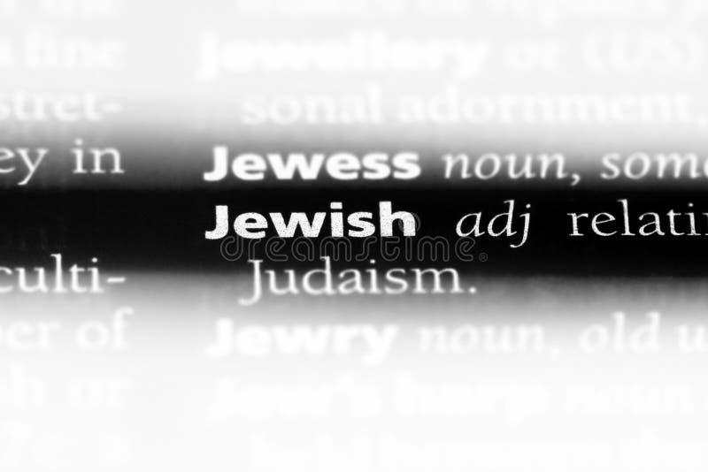 еврейско стоковое изображение