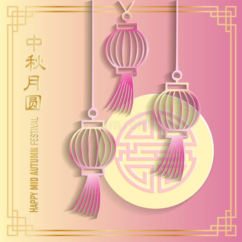 Желтые и розовые графики бумаги вектора конструируют элементы среднего фестиваля осени Chuseok qiu yue Zhong китайских характеров бесплатная иллюстрация