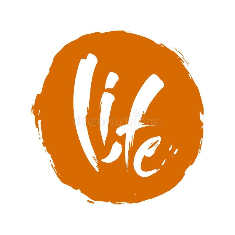 жизнь Современная каллиграфия Почистьте покрашенные письма щеткой, шаблон иллюстрации литерности вектора нарисованный вручную бесплатная иллюстрация