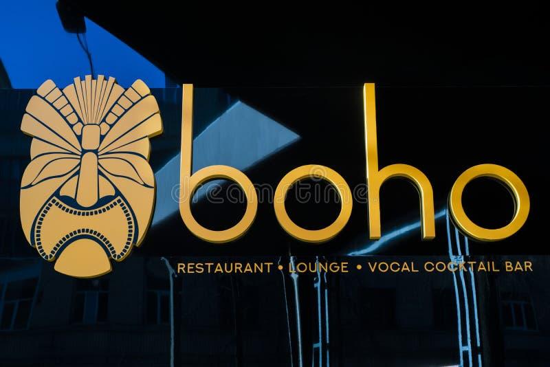 Занимательное заведение Boho стоковая фотография