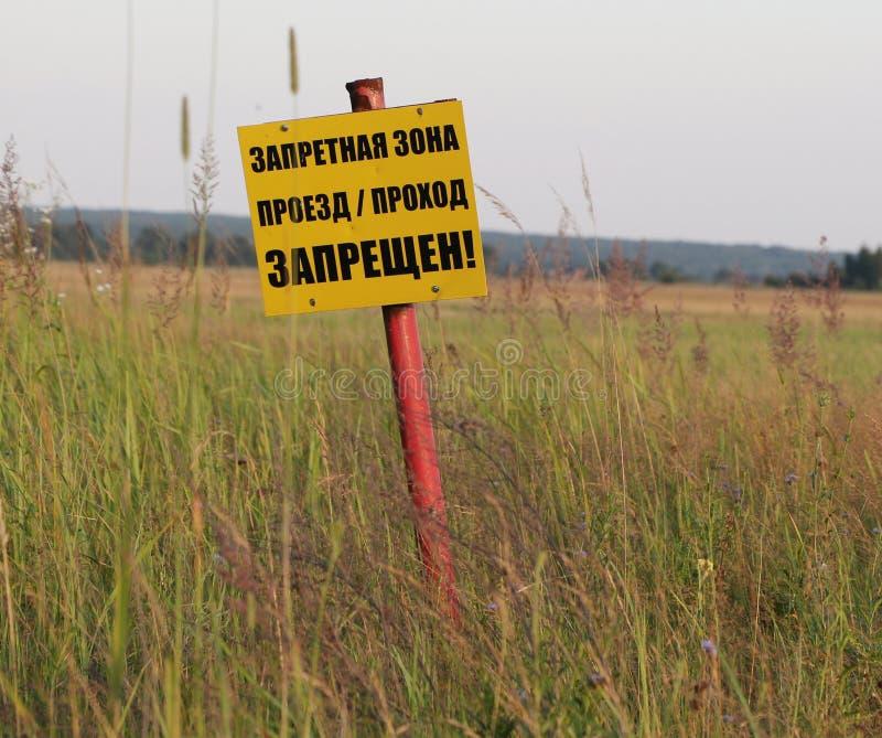 Запретный зона (русское) стоковые фотографии rf