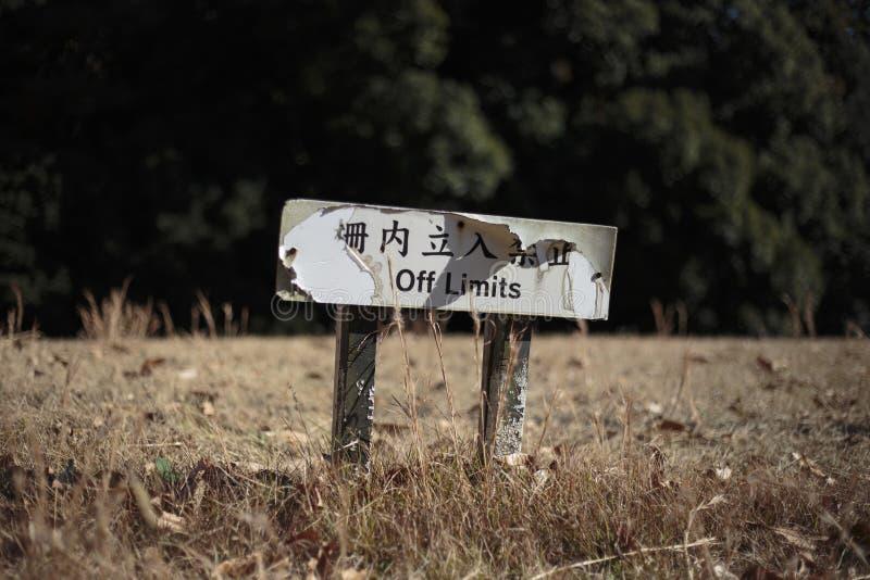 За пределами токио знака стоковая фотография