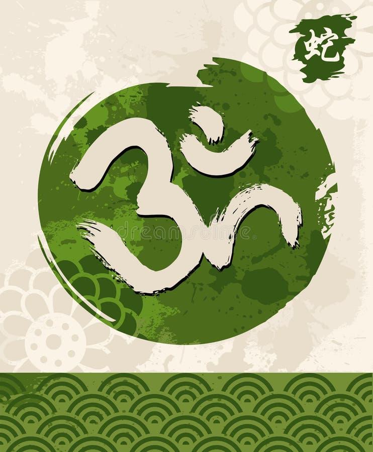 Зеленый круг Дзэн и enso om иллюстрации йоги традиционное иллюстрация штока
