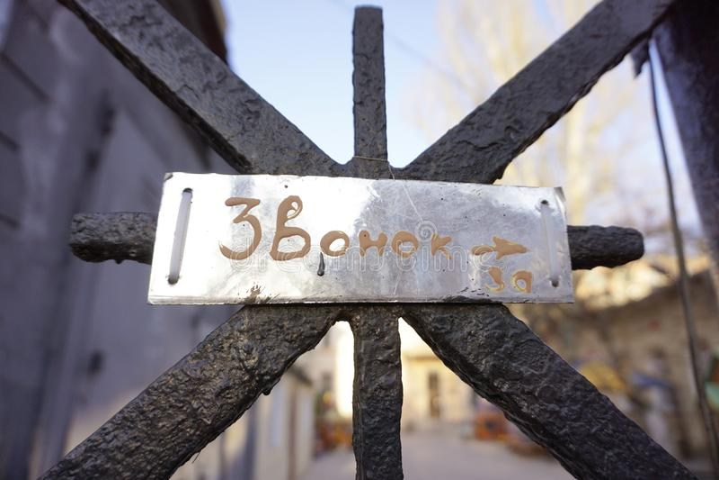 Знак ` дверного звонка ` на двери металла стоковое изображение rf
