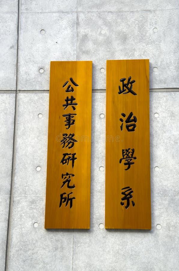 Знак китайской каллиграфии деревянный стоковая фотография rf