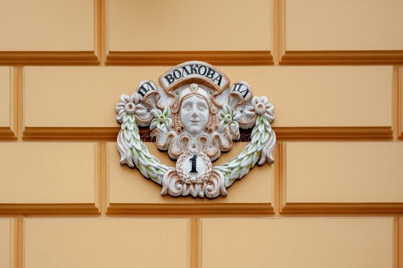 Знак на доме стоковые фотографии rf