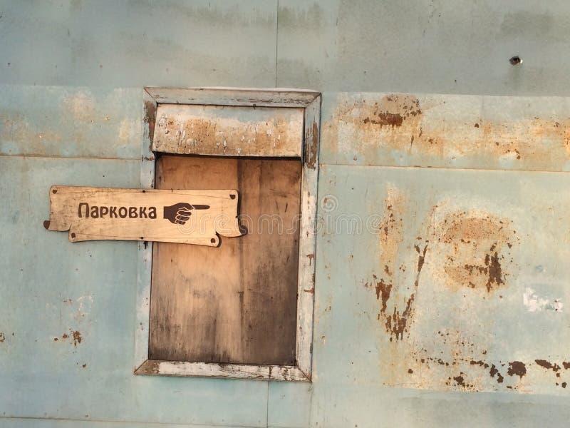 Знак на старой ржавой стене металла стоковая фотография rf