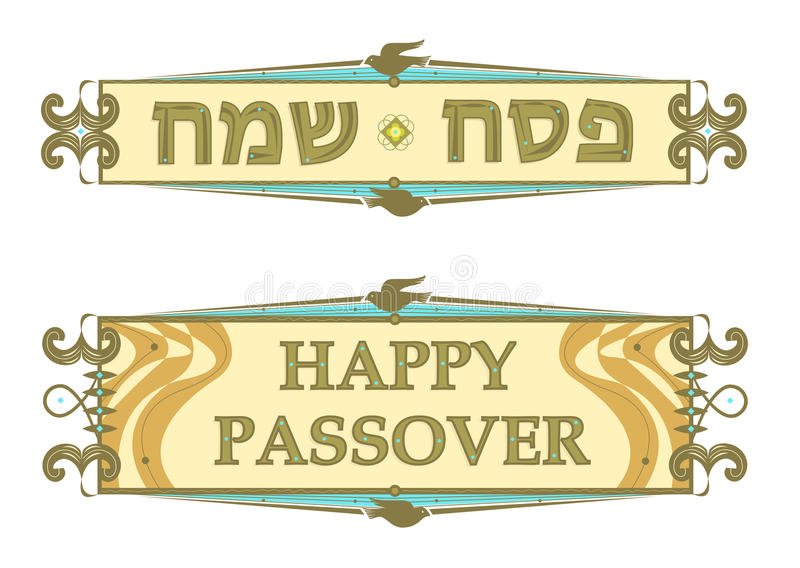 Знамена еврейской пасхи бесплатная иллюстрация