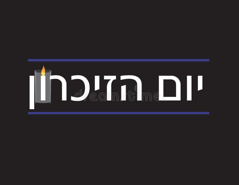 Знамя Дня памяти погибших в войнах Израиля Древнееврейский текст и мемориальная свеча между голубыми линиями иллюстрация штока