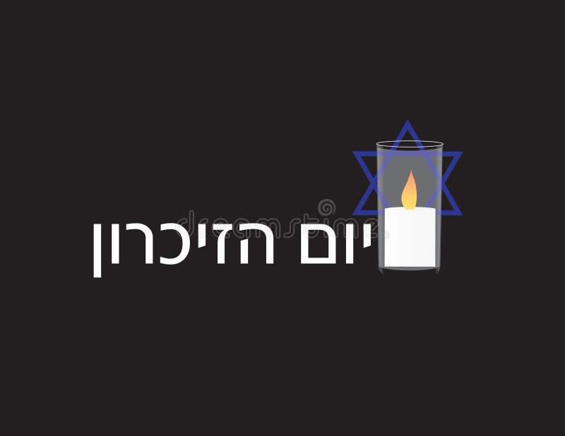 Знамя Дня памяти погибших в войнах Израиля Древнееврейский текст, мемориальная свеча, звезда Давида иллюстрация вектора