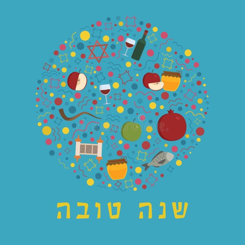 Значки дизайна праздника Rosh Hashanah плоские установили в округлую форму с иллюстрация штока