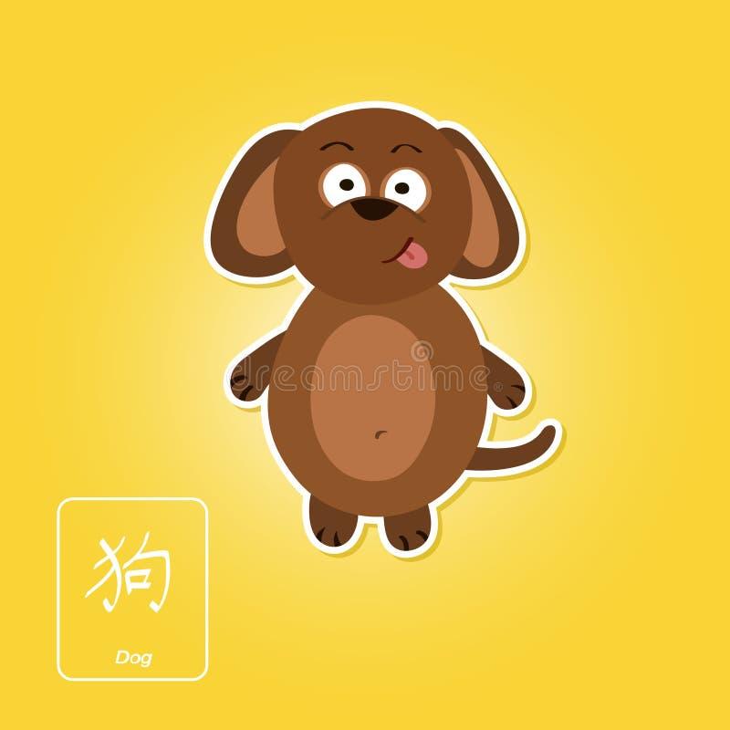 Значки запаса с собакой и китайским зодиаком подписывают иллюстрация вектора