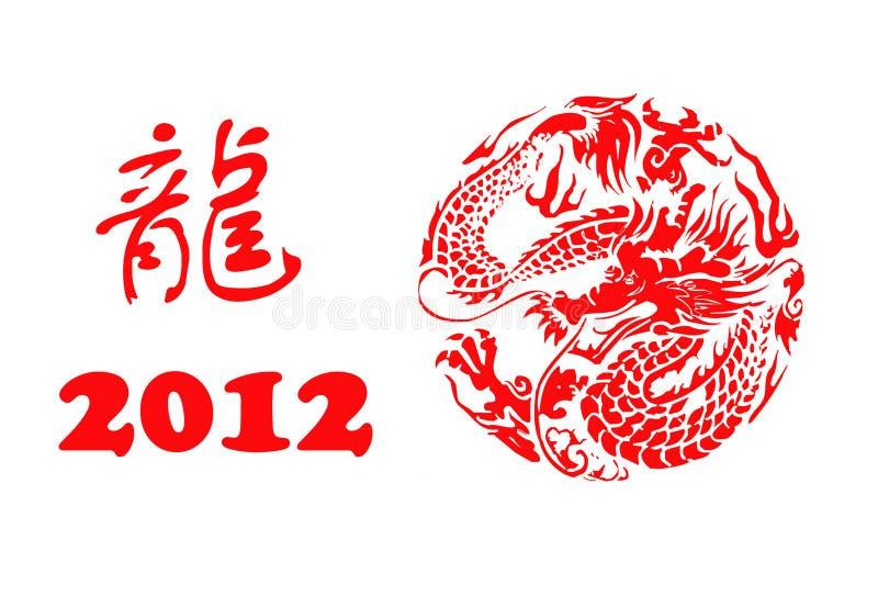 Зодиак Новый Год 2012-Chinese года дракона иллюстрация штока