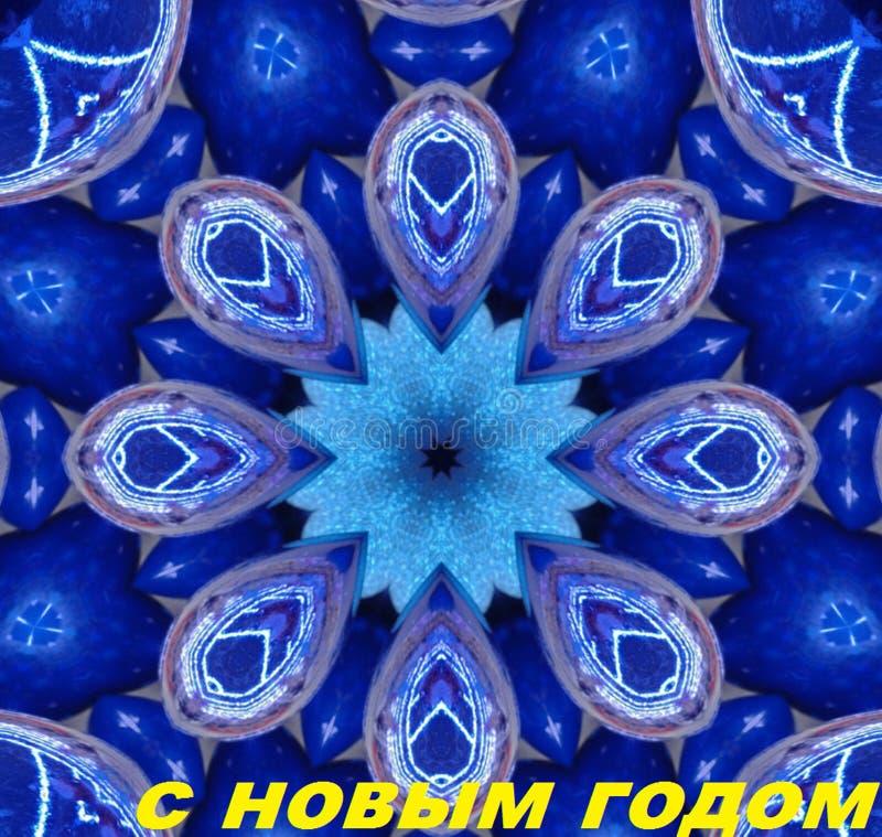 """Изображение на праздник """"С Новым Годом!! """" стоковые изображения"""