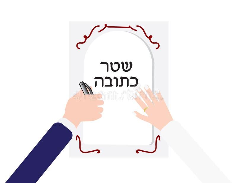 Иллюстрация вектора еврейской свадьбы, Groom и руки и ktubah невесты иллюстрация штока