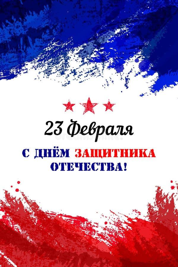 Иллюстрация вектора на день 23-ье февраля праздника Русский флаг в ультрамодном стиле grunge Шаблон дизайна для плаката, знамени бесплатная иллюстрация