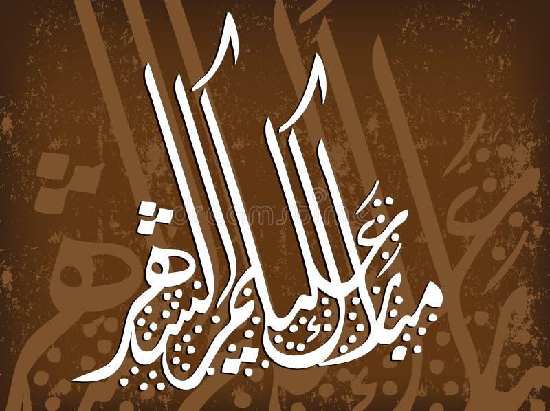 иллюстрация исламская иллюстрация штока