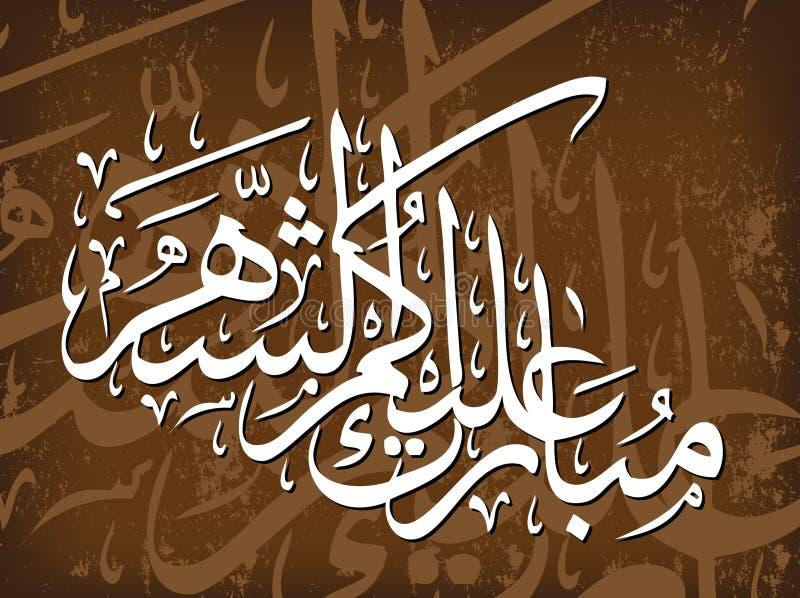 иллюстрация исламская иллюстрация вектора