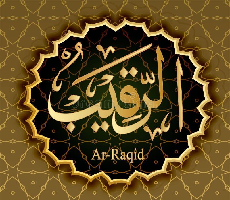 Имя Аллаха, ar-Rakib значит смотрителя смотритель иллюстрация вектора