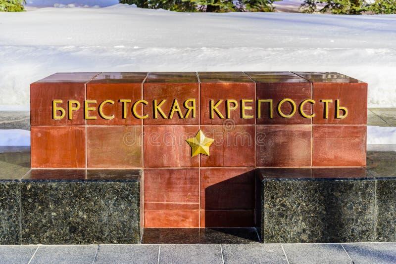 Имя крепости- Бреста города на блоке гранита на переулке городов героя около стены Кремля moscow Россия стоковое фото rf