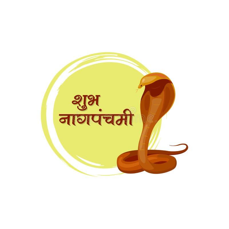 Индийский Naga Panchami фестиваля 15-ого августа 2018 бесплатная иллюстрация