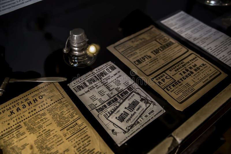 Интерьер музея Mikhail Bulgakov стоковая фотография